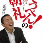 大嶋啓介の名言