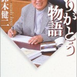 鈴木健二の名言