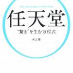 岩田聡の名言