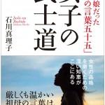 石川真理子の名言 第2集