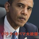バラク・オバマの名言