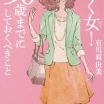 有川真由美の名言 第2集