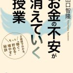 田口智隆の名言