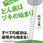 西田文郎の名言 第5集