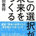 池田貴将の名言 第3集