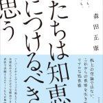 森田正康の名言 第2集