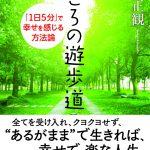 小林正観の名言 第2集